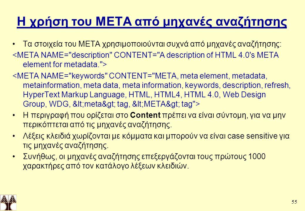 Η χρήση του ΜΕΤΑ από μηχανές αναζήτησης