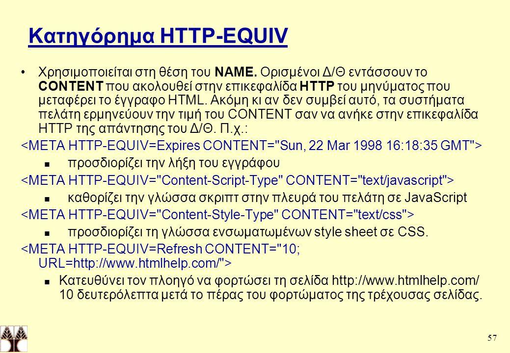 Κατηγόρημα HTTP-EQUIV