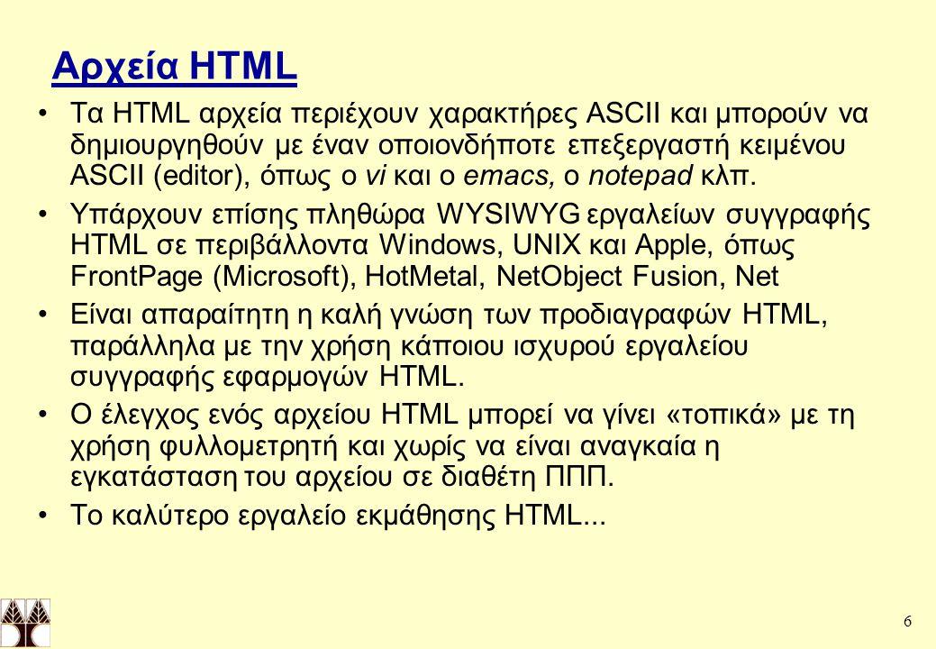 Αρχεία HTML