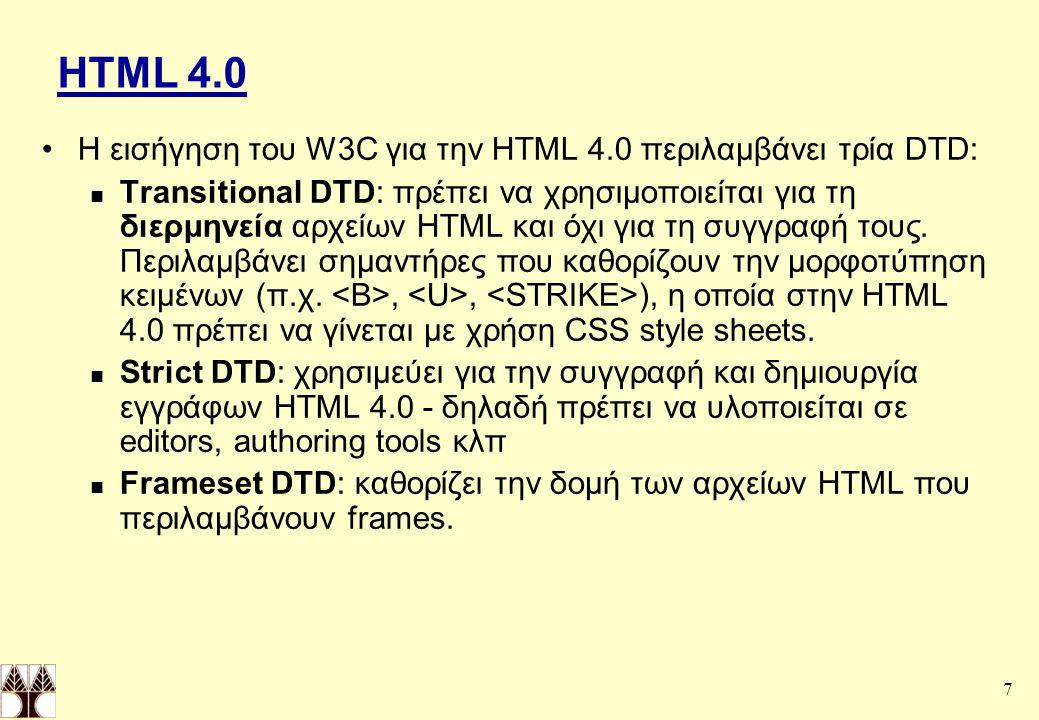 HTML 4.0 Η εισήγηση του W3C για την HTML 4.0 περιλαμβάνει τρία DTD: