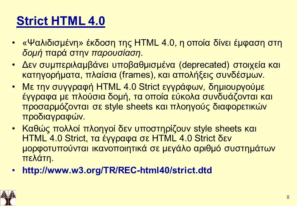 Strict HTML 4.0 «Ψαλιδισμένη» έκδοση της HTML 4.0, η οποία δίνει έμφαση στη δομή παρά στην παρουσίαση.