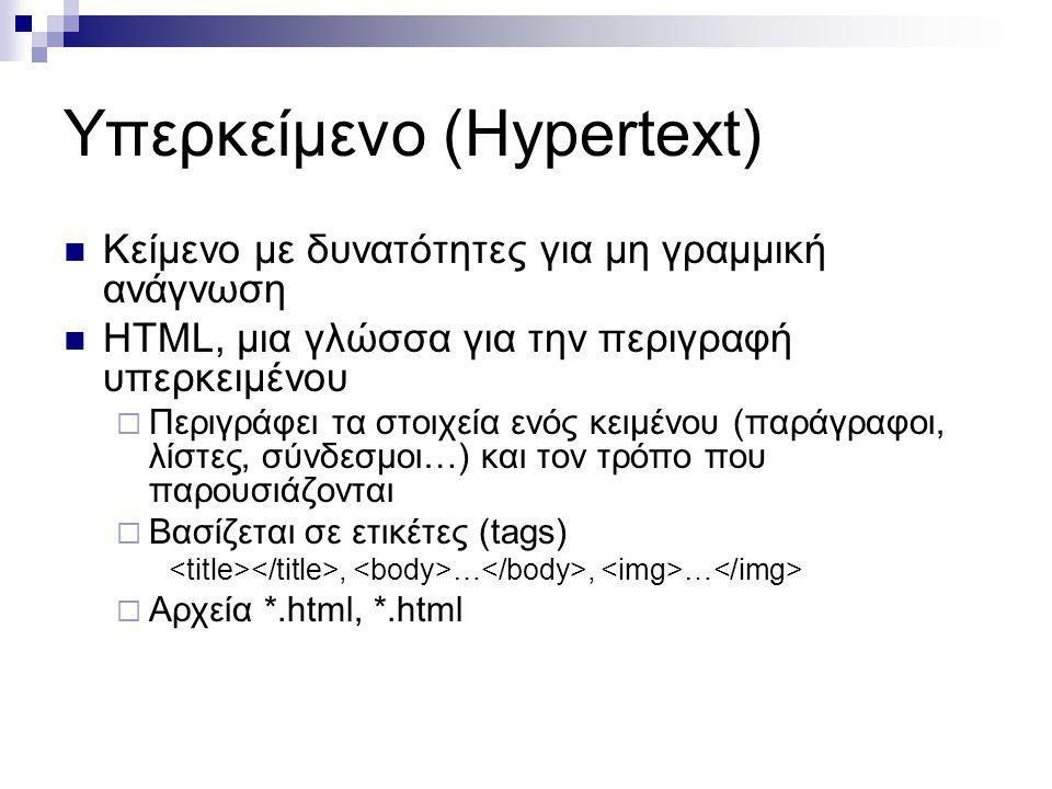 Υπερκείμενο (Hypertext)