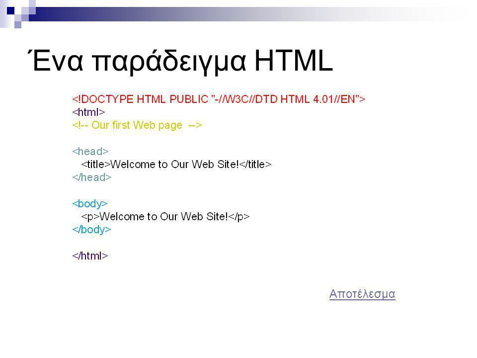 Ένα παράδειγμα HTML Αποτέλεσμα