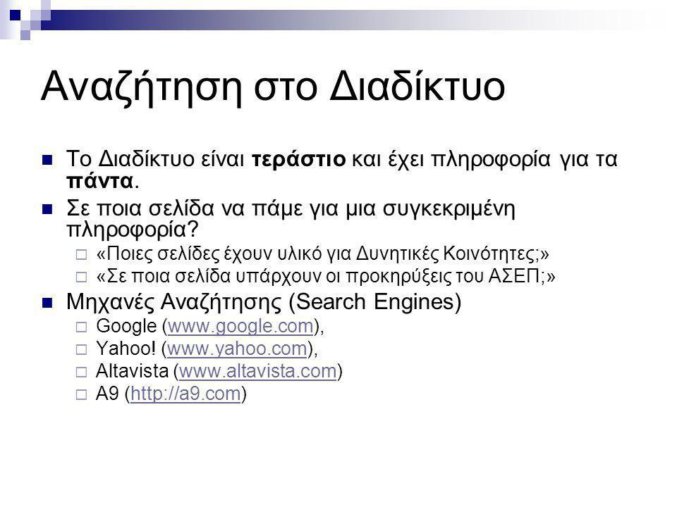 Αναζήτηση στο Διαδίκτυο