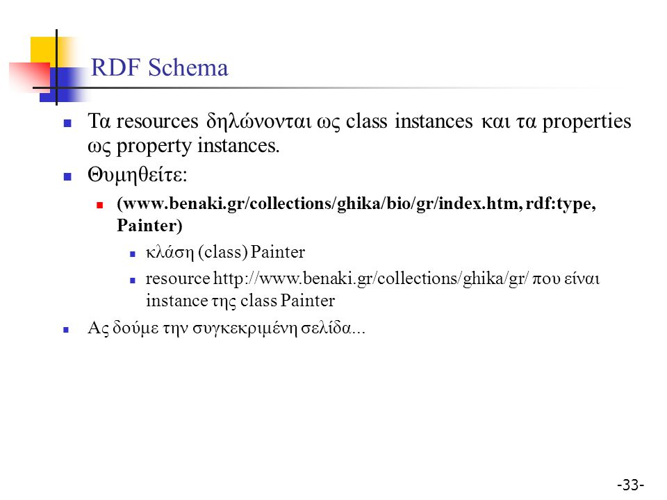 RDF Schema Τα resources δηλώνονται ως class instances και τα properties ως property instances. Θυμηθείτε: