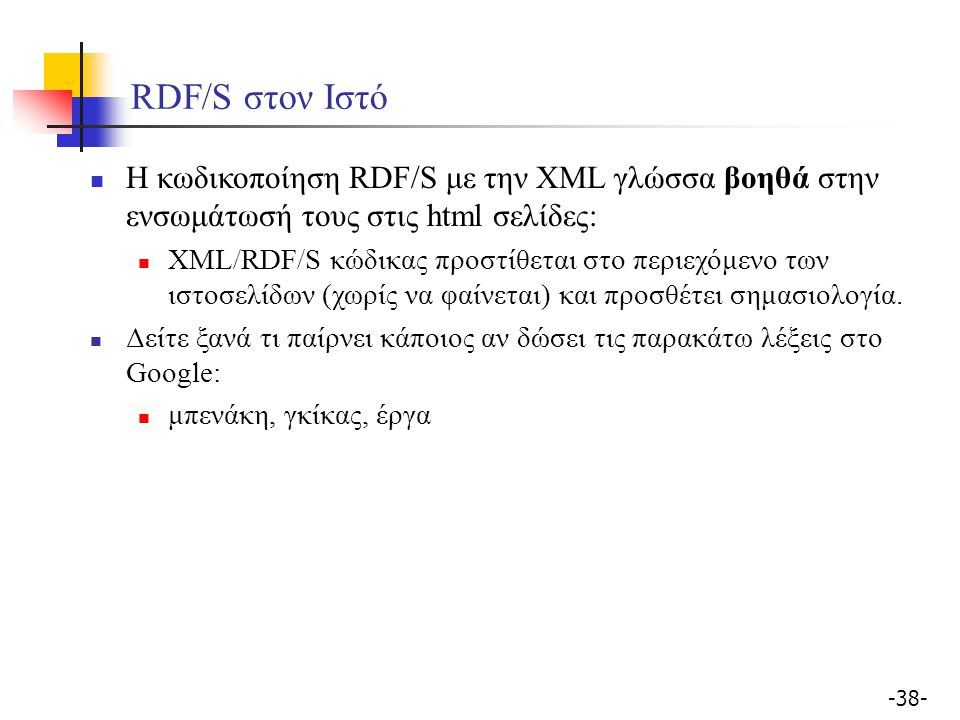 RDF/S στον Ιστό H κωδικοποίηση RDF/S με την XML γλώσσα βοηθά στην ενσωμάτωσή τους στις html σελίδες: