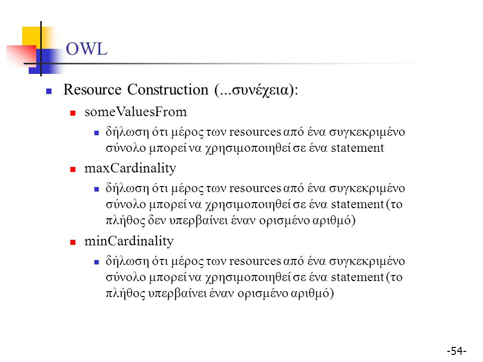 OWL Resource Construction (...συνέχεια): someValuesFrom maxCardinality