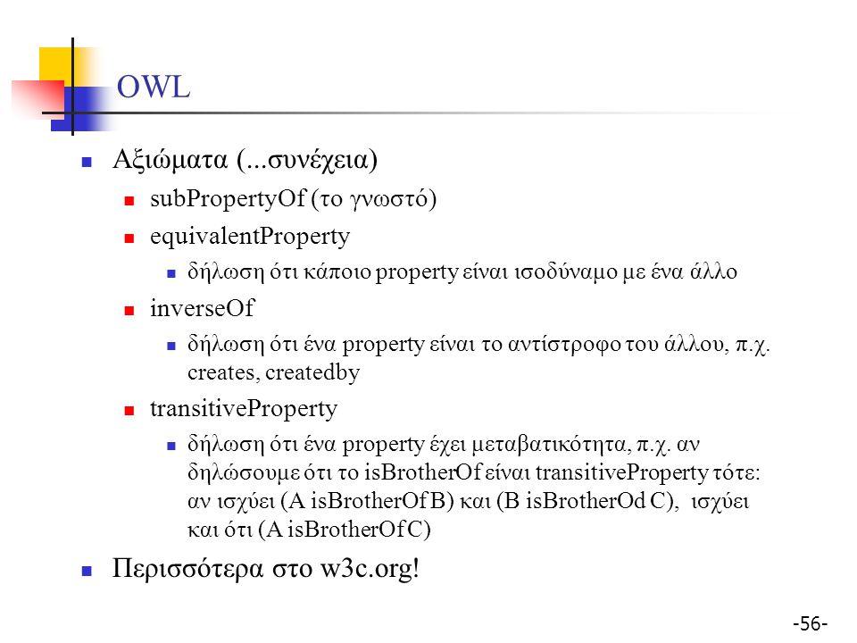 OWL Αξιώματα (...συνέχεια) Περισσότερα στο w3c.org!