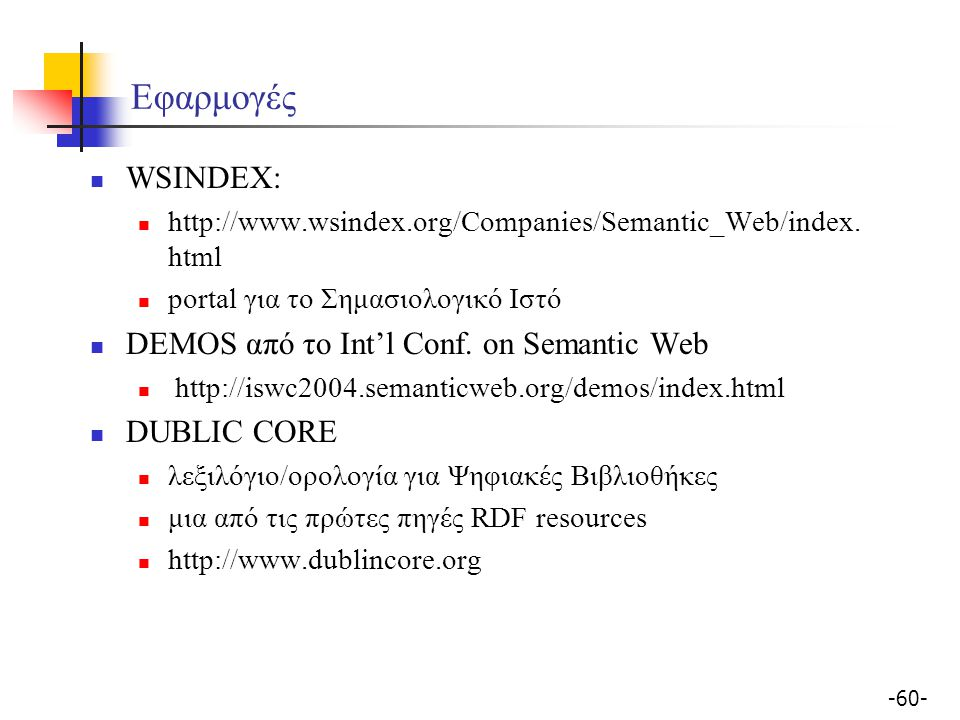 Εφαρμογές WSINDEX: DEMOS από το Int'l Conf. on Semantic Web