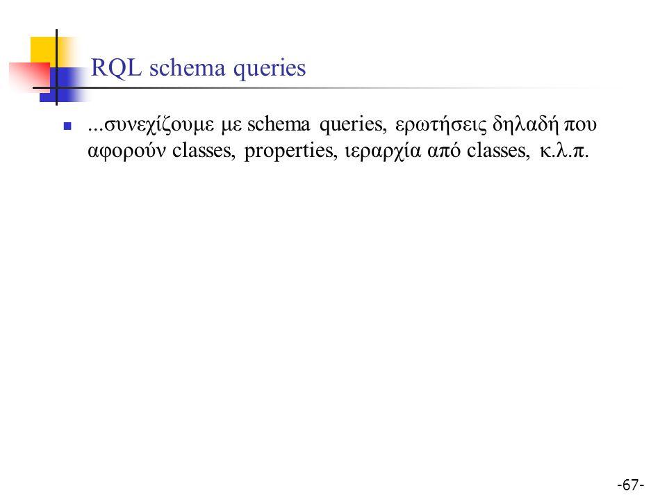 RQL schema queries ...συνεχίζουμε με schema queries, ερωτήσεις δηλαδή που αφορούν classes, properties, ιεραρχία από classes, κ.λ.π.