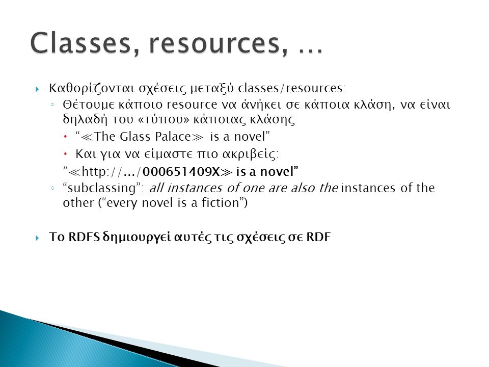 Classes, resources, … Καθορίζονται σχέσεις μεταξύ classes/resources: