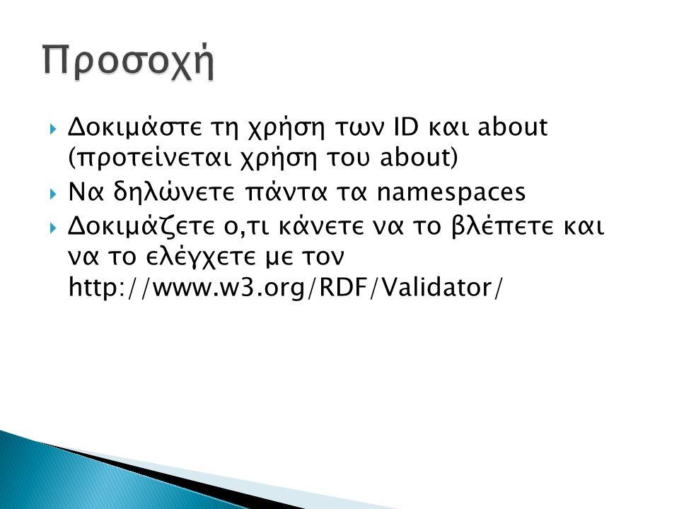 Προσοχή Δοκιμάστε τη χρήση των ID και about (προτείνεται χρήση του about) Να δηλώνετε πάντα τα namespaces.