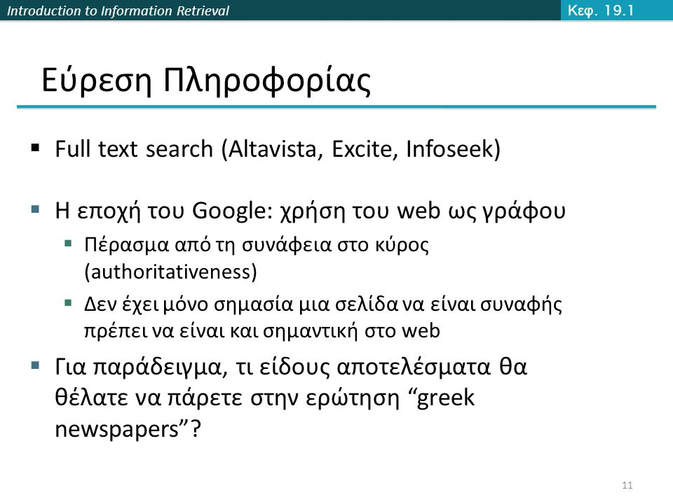 Εύρεση Πληροφορίας Full text search (Altavista, Excite, Infoseek)