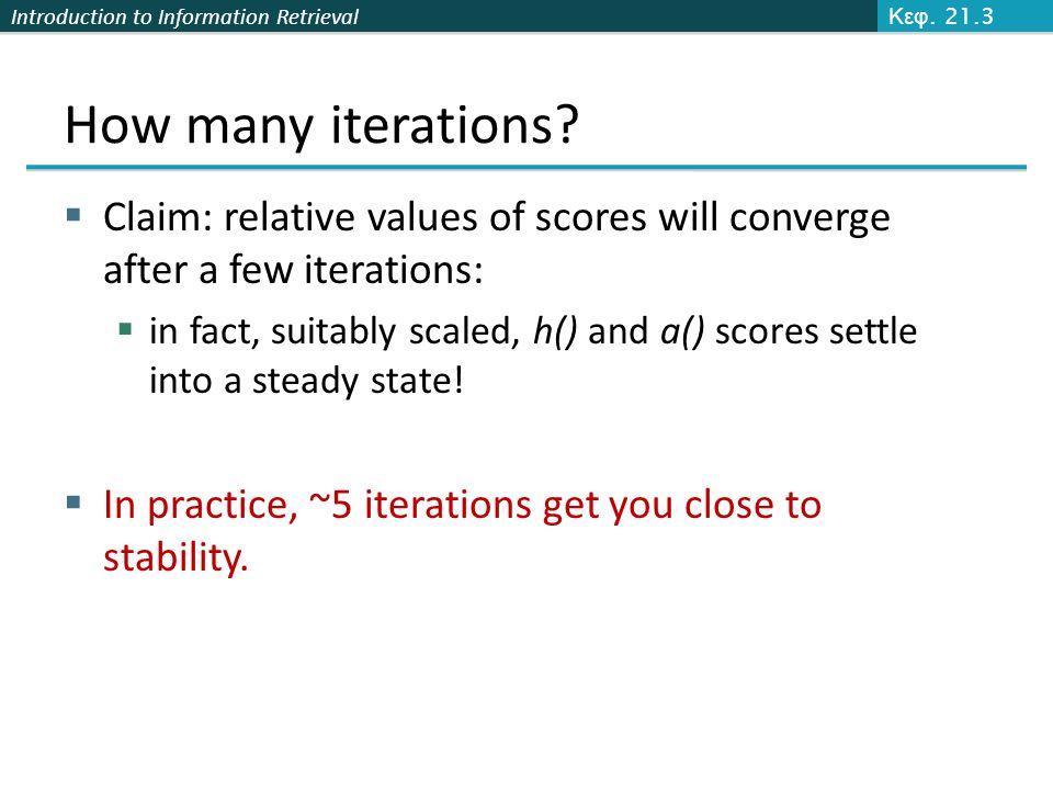 Κεφ. 21.3 How many iterations Claim: relative values of scores will converge after a few iterations: