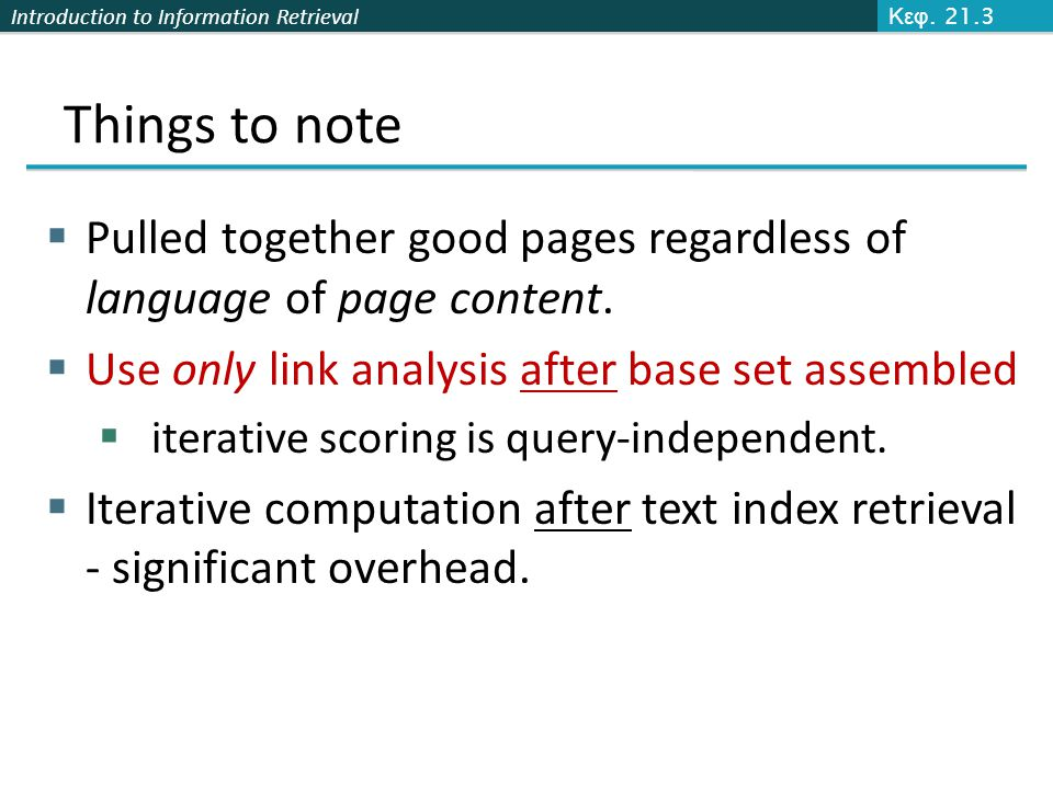 Κεφ. 21.3 Things to note. Pulled together good pages regardless of language of page content. Use only link analysis after base set assembled.