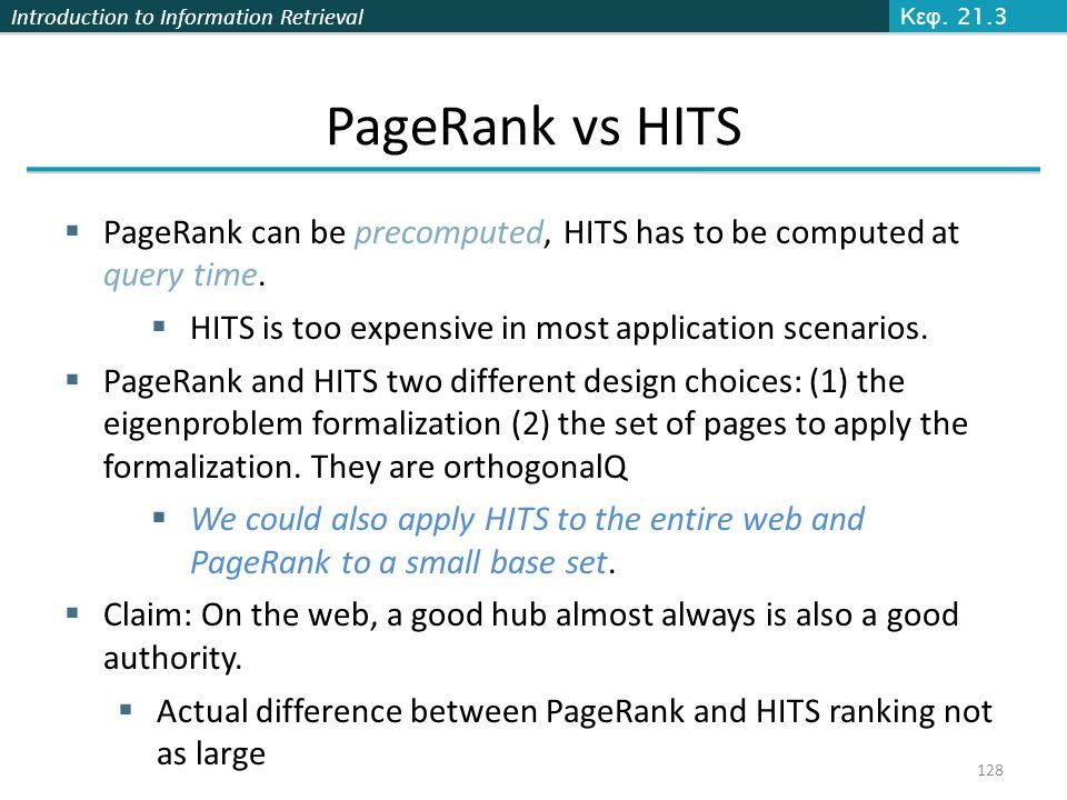 Κεφ. 21.3 PageRank vs HITS. PageRank can be precomputed, HITS has to be computed at query time.