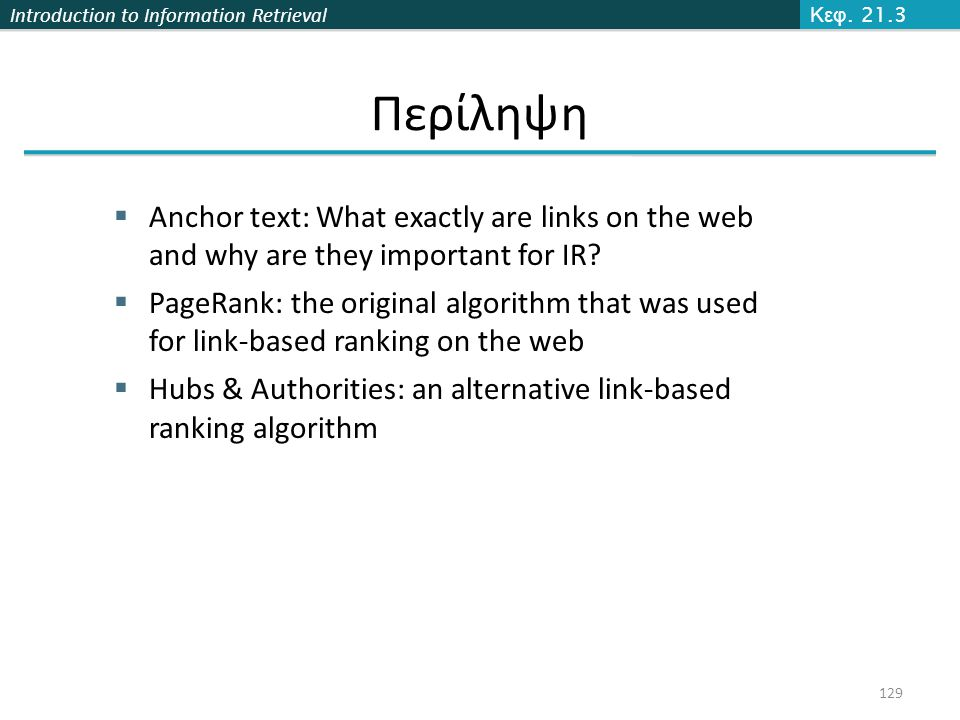 Κεφ. 21.3 Περίληψη. Anchor text: What exactly are links on the web and why are they important for IR
