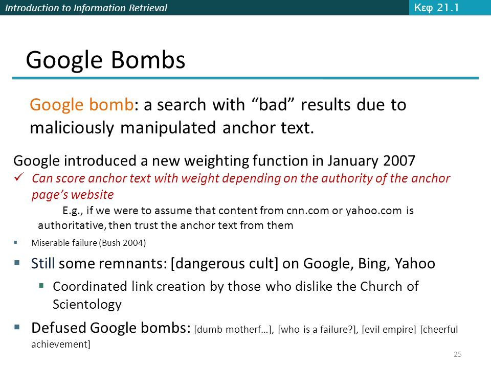 Κεφ 21.1 Google Bombs. Google bomb: a search with bad results due to maliciously manipulated anchor text.