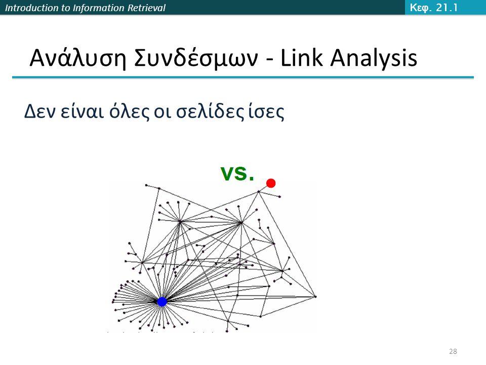 Ανάλυση Συνδέσμων - Link Analysis