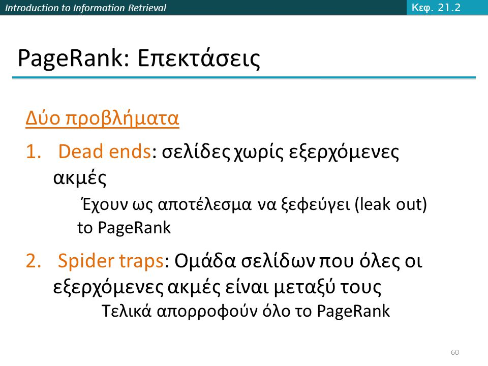 PageRank: Επεκτάσεις Δύο προβλήματα