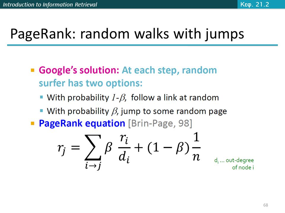 PageRank: random walks with jumps