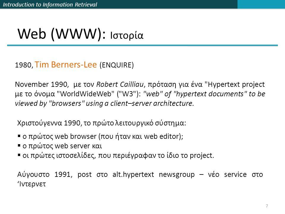 Web (WWW): Iστορία 1980, Tim Berners-Lee (ENQUIRE)