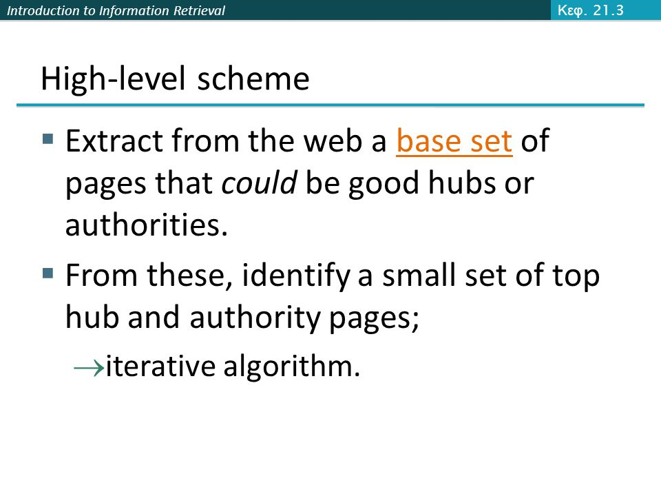 Κεφ. 21.3 High-level scheme. Extract from the web a base set of pages that could be good hubs or authorities.