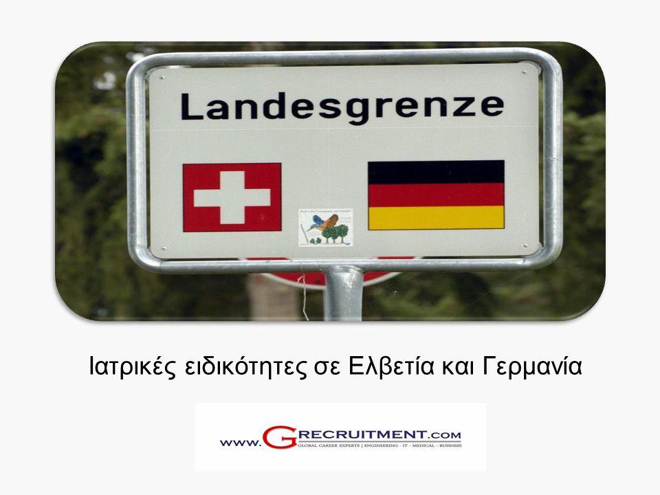 Ιατρικές ειδικότητες σε Ελβετία και Γερμανία