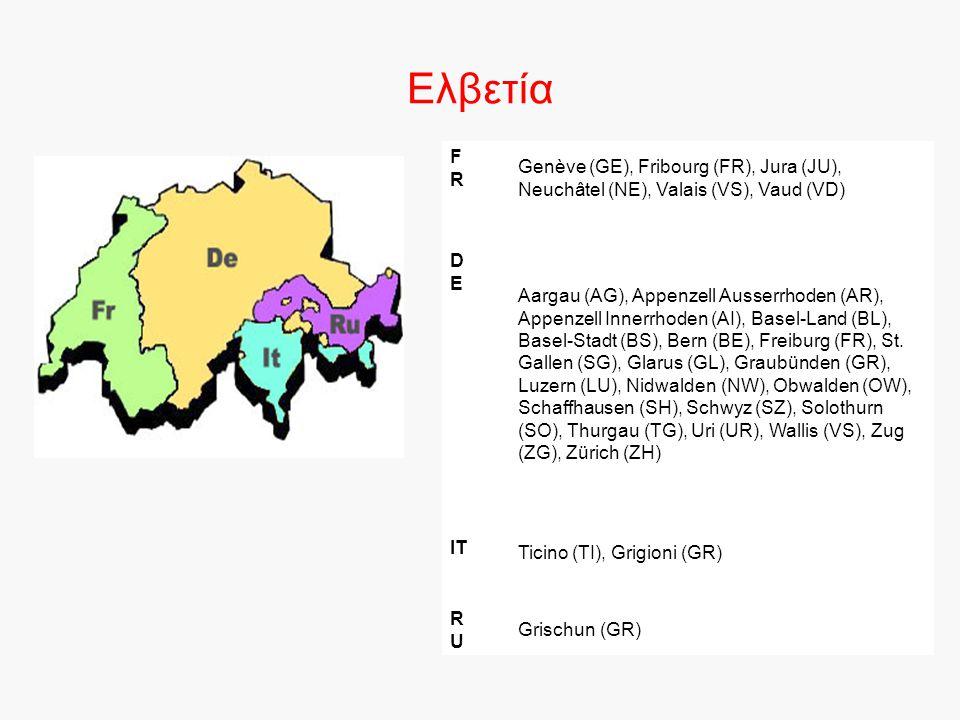 Ελβετία FR. Genève (GE), Fribourg (FR), Jura (JU), Neuchâtel (NE), Valais (VS), Vaud (VD) DE.