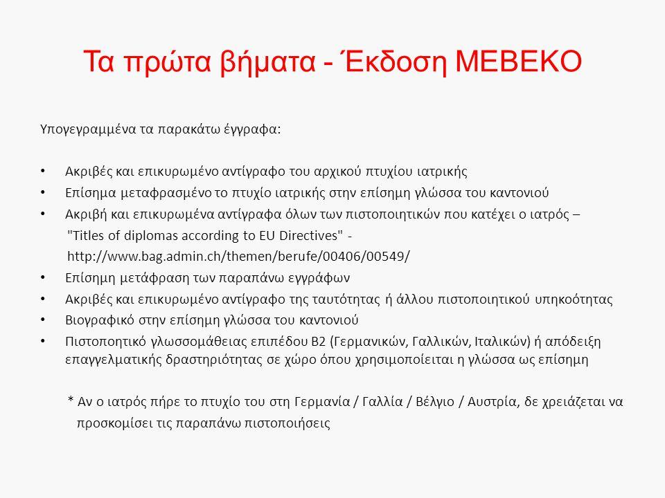 Τα πρώτα βήματα - Έκδοση MEBEKO