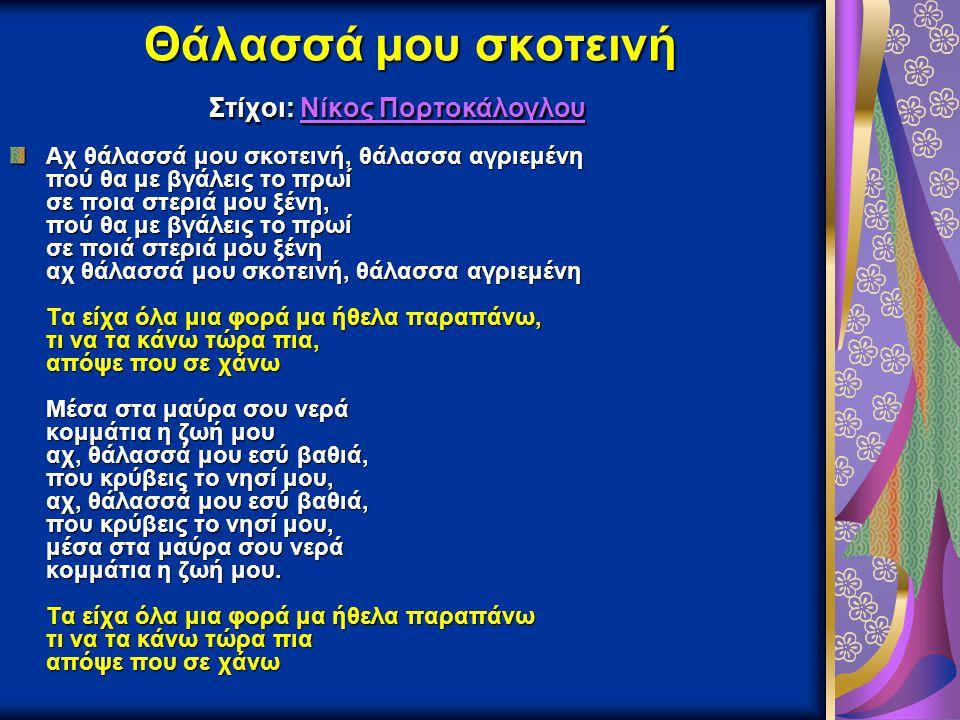 Θάλασσά μου σκοτεινή Στίχοι: Νίκος Πορτοκάλογλου