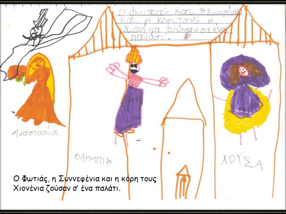 Ο Φωτιάς, η Συννεφένια και η κόρη τους