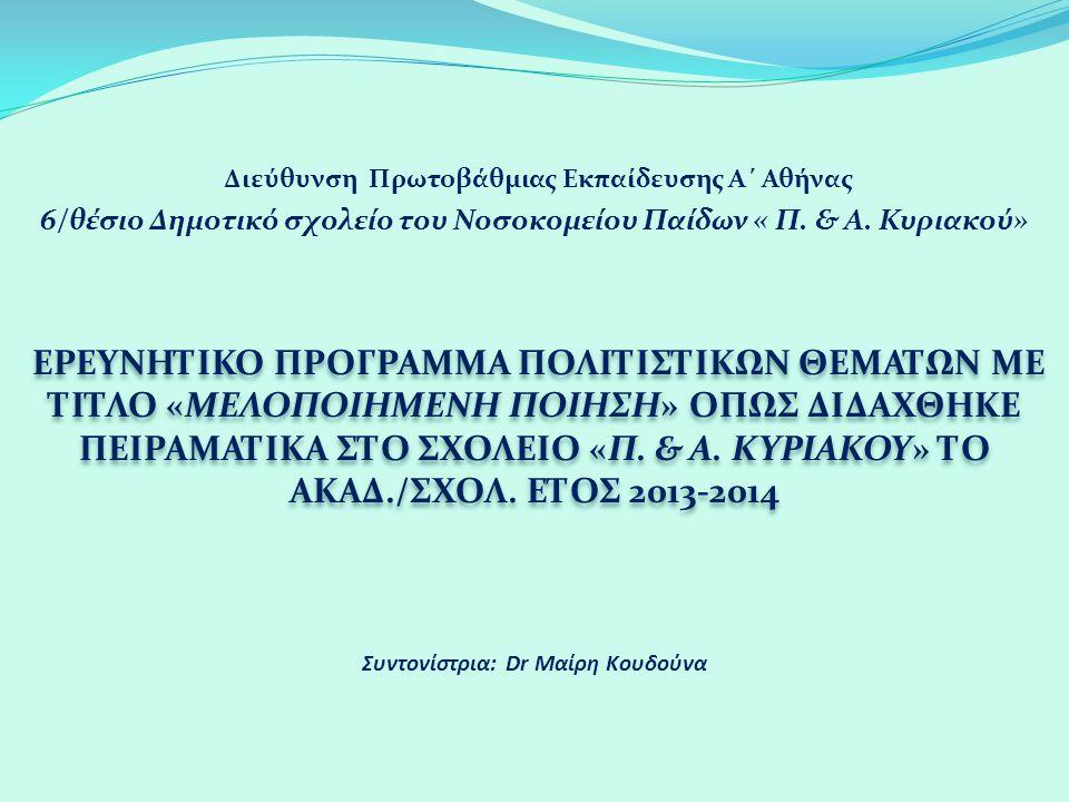 Διεύθυνση Πρωτοβάθμιας Εκπαίδευσης Α΄ Αθήνας