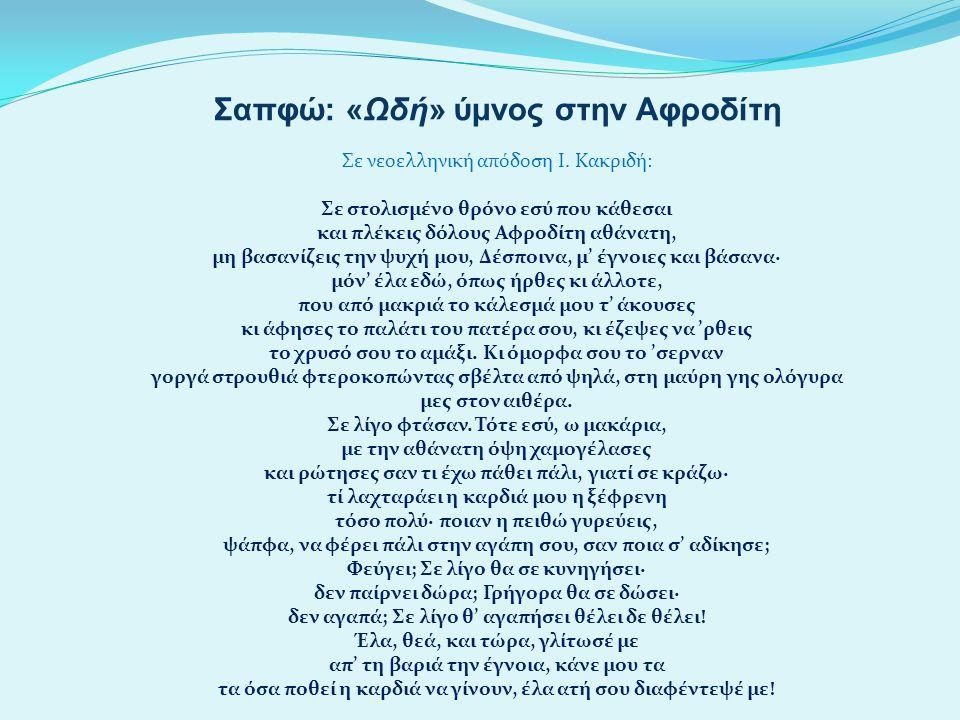 Σαπφώ: «Ωδή» ύμνος στην Αφροδίτη