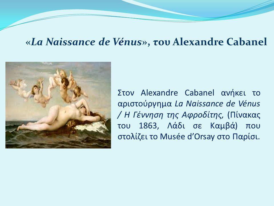 «La Naissance de Vénus», του Alexandre Cabanel