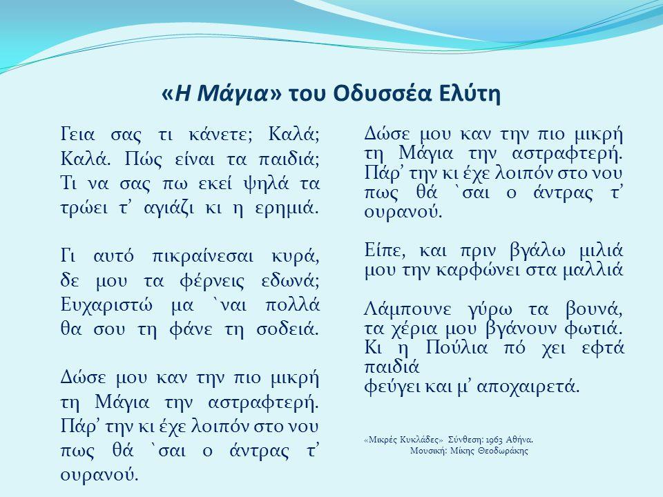 «Η Μάγια» του Οδυσσέα Ελύτη