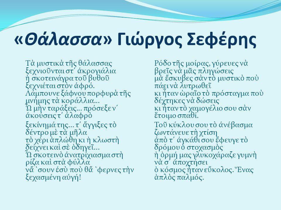 «Θάλασσα» Γιώργος Σεφέρης