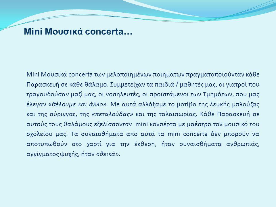 Mini Μουσικά concerta…