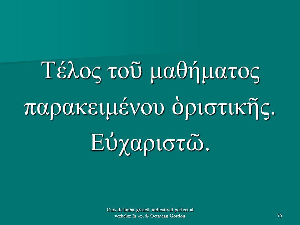 Τέλος τοῦ μαθήματος παρακειμένου ὁριστικῆς. Εὐχαριστῶ.