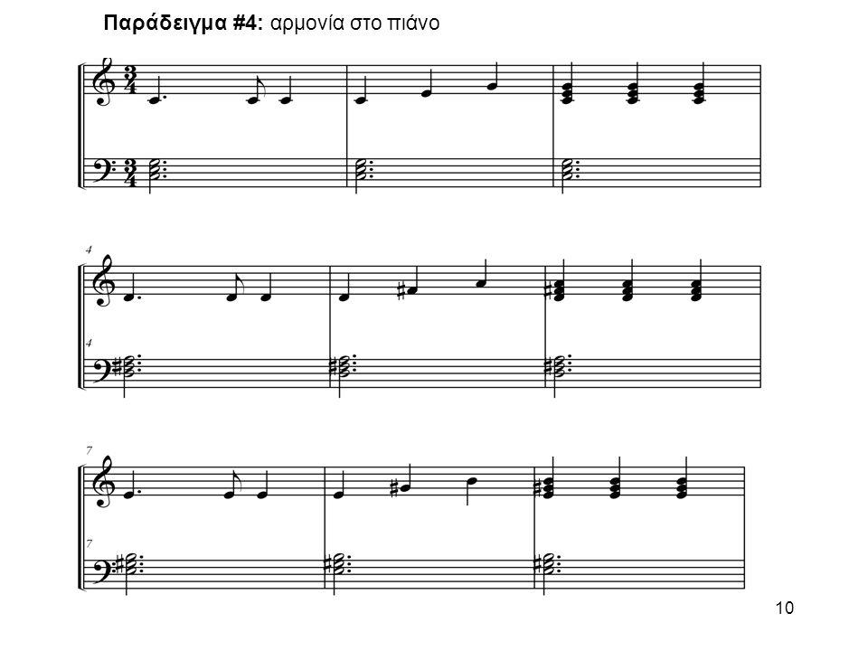 Παράδειγμα #4: αρμονία στο πιάνο