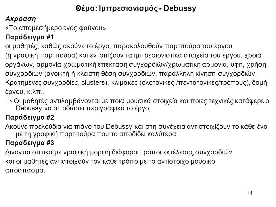 Θέμα: Ιμπρεσιονισμός - Debussy
