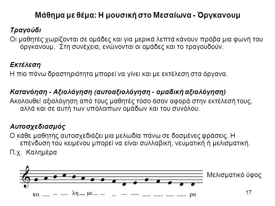 Μάθημα με θέμα: Η μουσική στο Μεσαίωνα - Όργκανουμ