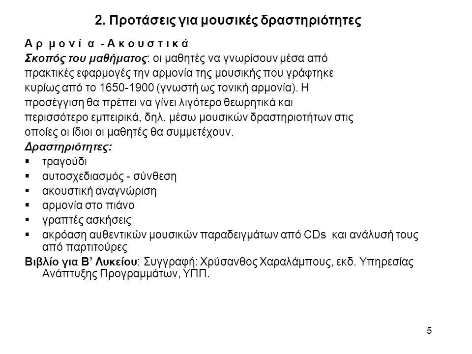 2. Προτάσεις για μουσικές δραστηριότητες