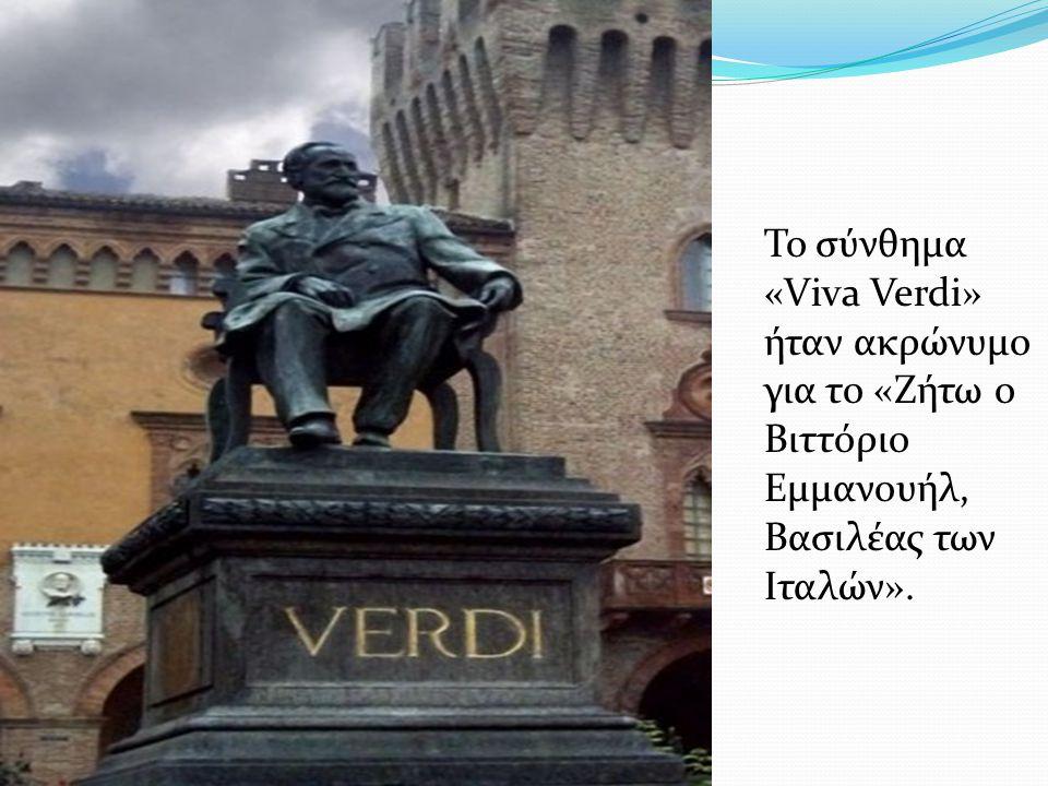 Το σύνθημα «Viva Verdi» ήταν ακρώνυμο για το «Ζήτω ο Βιττόριο Εμμανουήλ, Βασιλέας των Ιταλών».