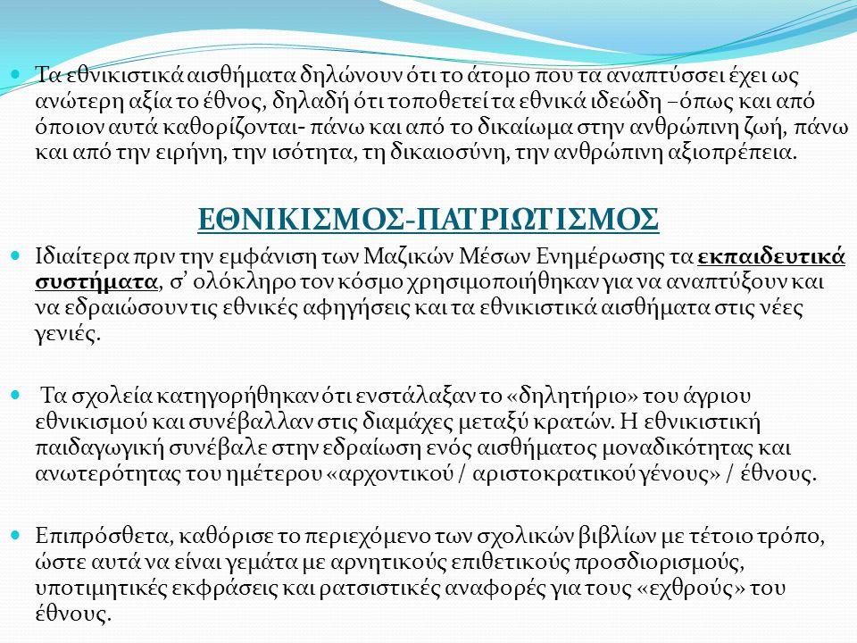ΕΘΝΙΚΙΣΜΟΣ-ΠΑΤΡΙΩΤΙΣΜΟΣ