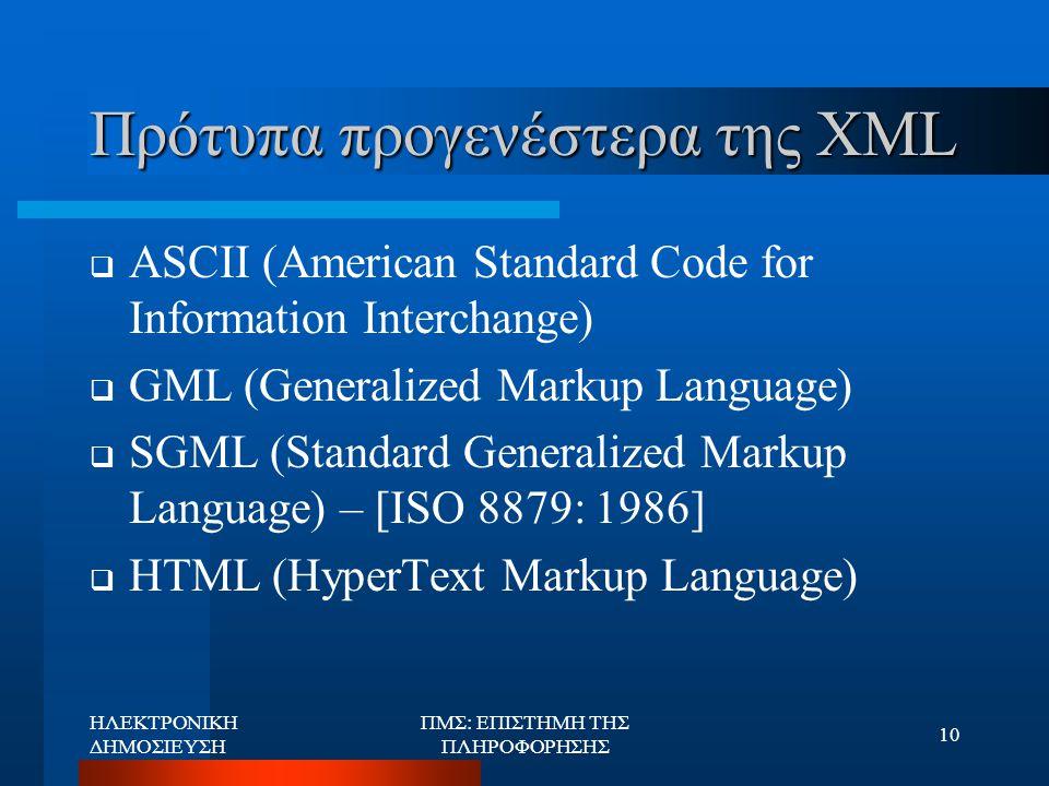 Πρότυπα προγενέστερα της XML