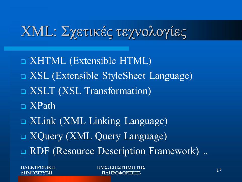 XML: Σχετικές τεχνολογίες