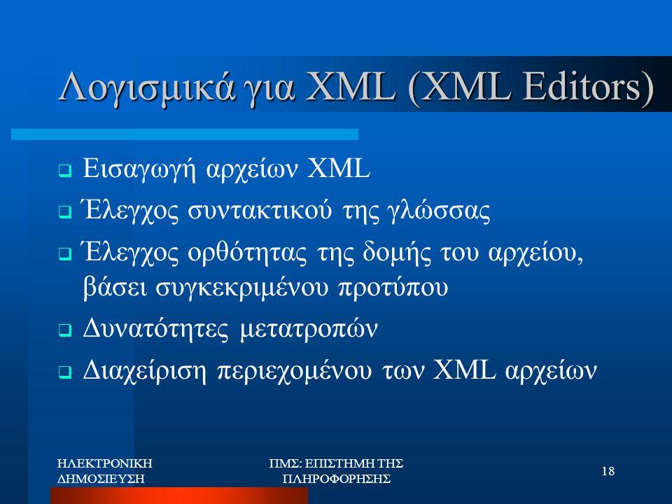 Λογισμικά για XML (XML Editors)