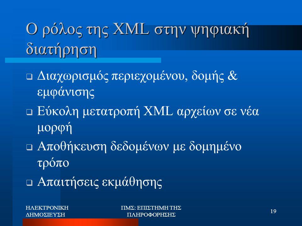 Ο ρόλος της XML στην ψηφιακή διατήρηση