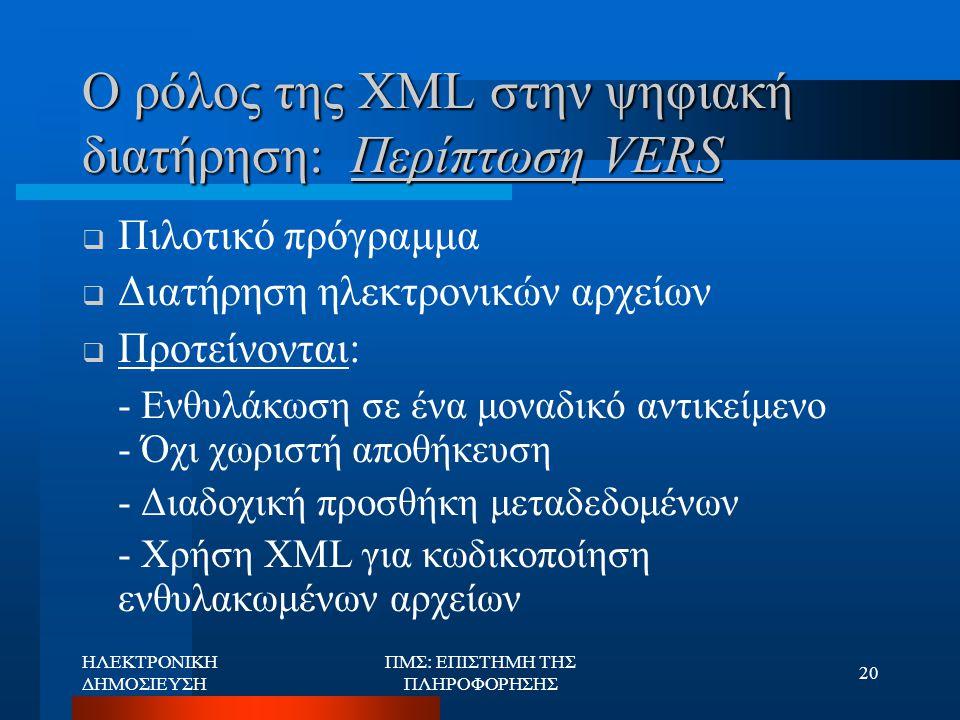 Ο ρόλος της XML στην ψηφιακή διατήρηση: Περίπτωση VERS